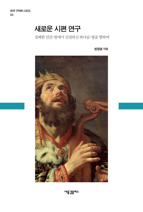 시편은 왕의 이야기이다