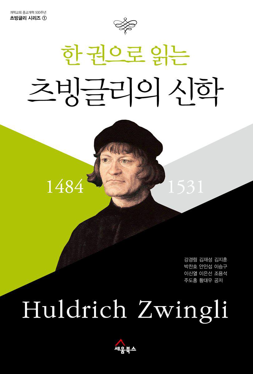 오직 성경으로, 개혁신학의 토대를 놓은 츠빙글리 입문서