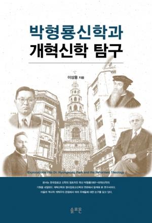 박형룡신학의 기원에 대한 탐구