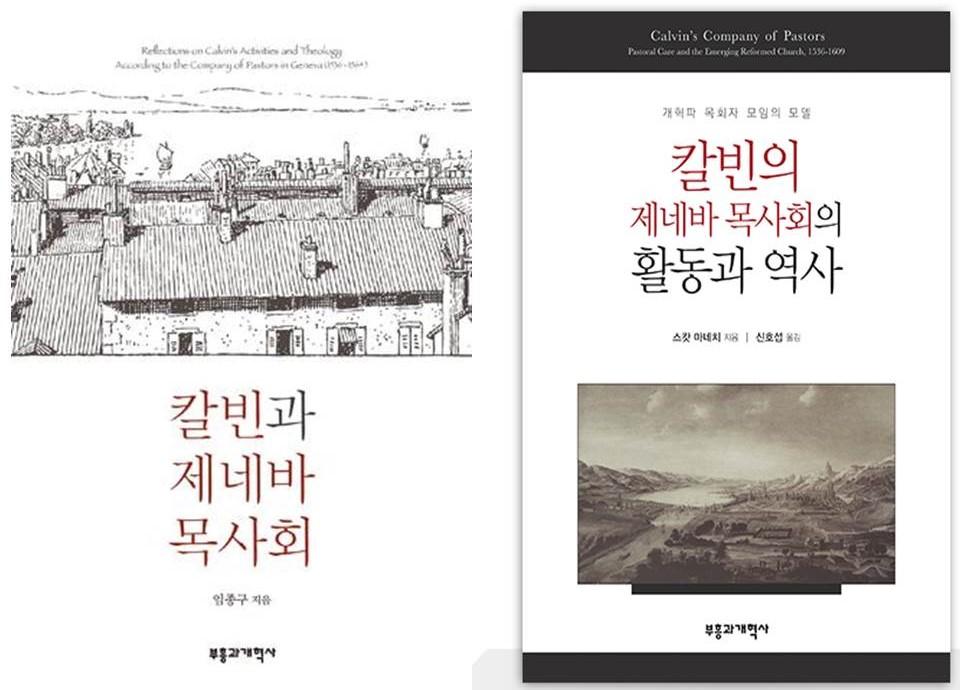 """""""제네바 목사회""""에 관련한 두 책"""