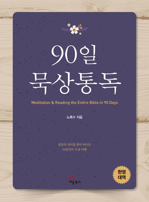 90일 간의 성경 통독