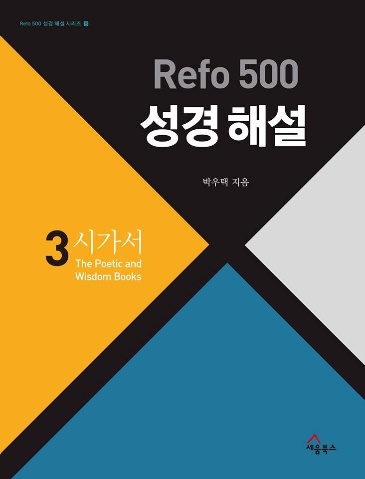 Refo 500년 후, 바른 성경해석은 한국 교회가 책임져야 한다