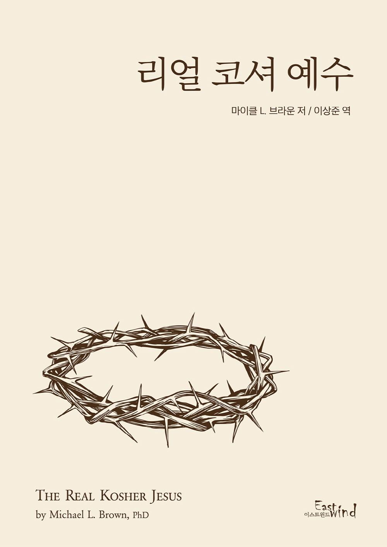 예수님은 정말 유대교를 탈퇴하여 기독교를 창시한 분인가?