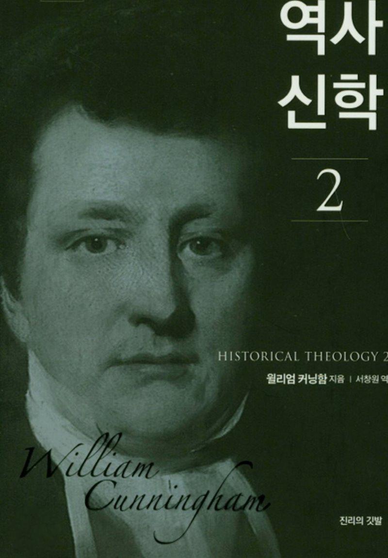 """윌리엄 커닝함의 """"역사신학""""을 보아야 한다"""