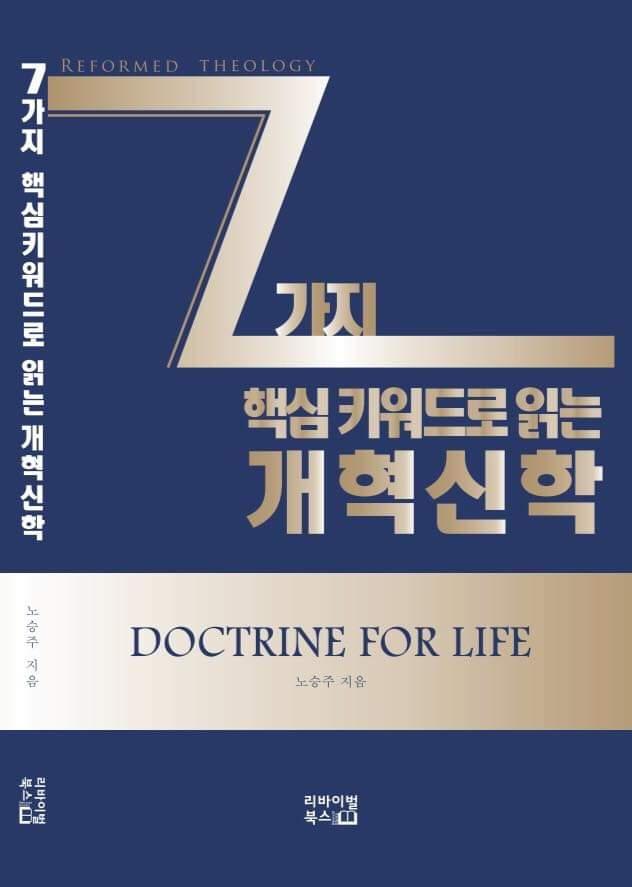 개혁신학의 세계로의 초대