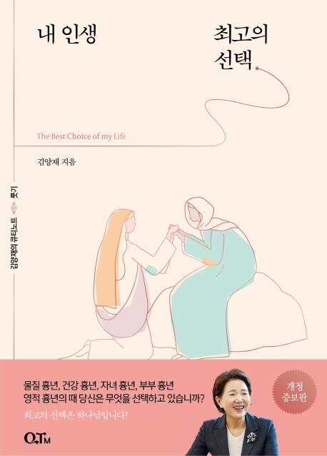 김양재목사의 룻기 큐티노트