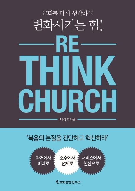 교회를 다시 생각하고 변화시키는 힘