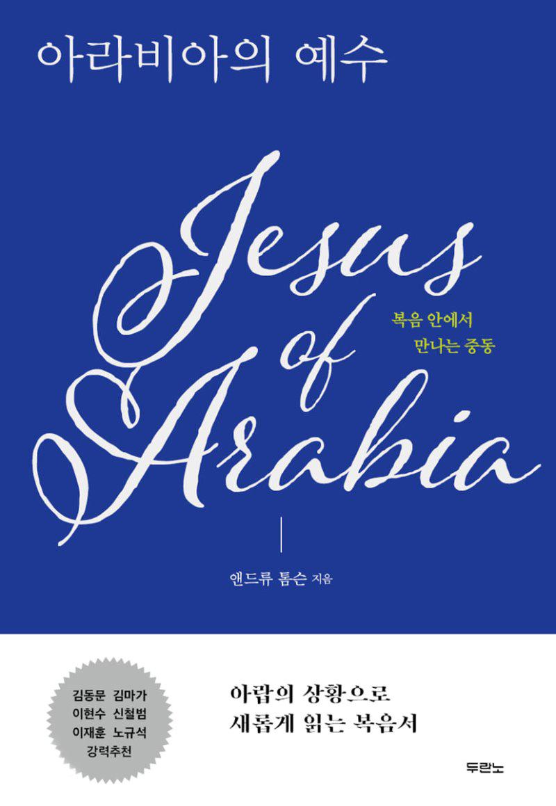 아라비아에서 살면서 예수와 복음서를 비교하다
