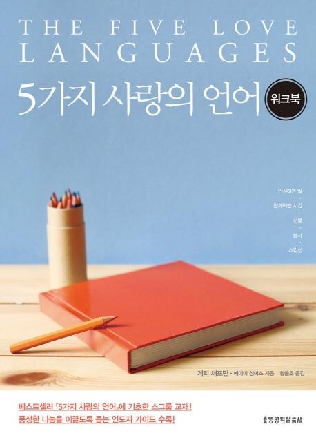 '5가지 사랑의 언어'에 기초한 소그룹 교재