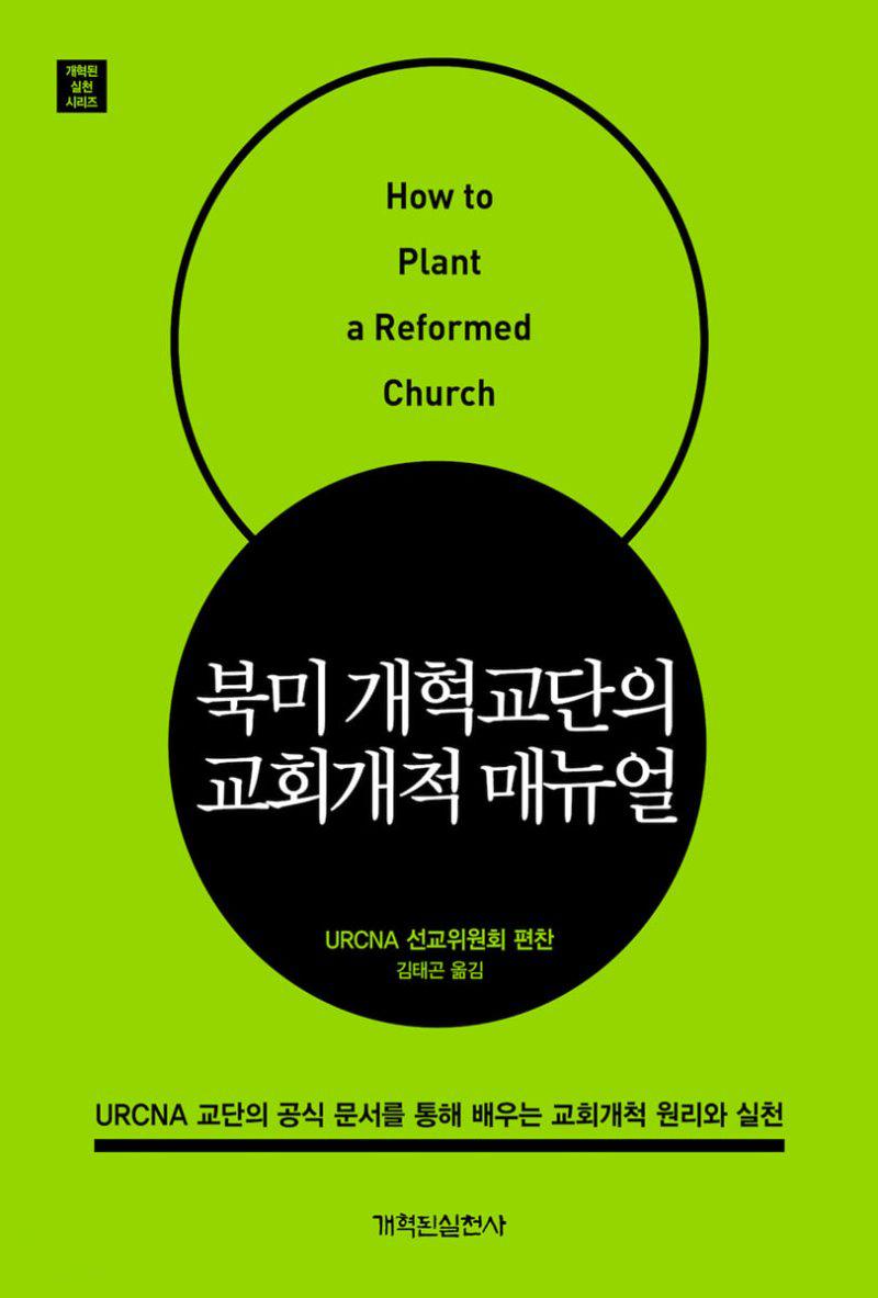 북미 개혁교단의 교회개척 매뉴얼