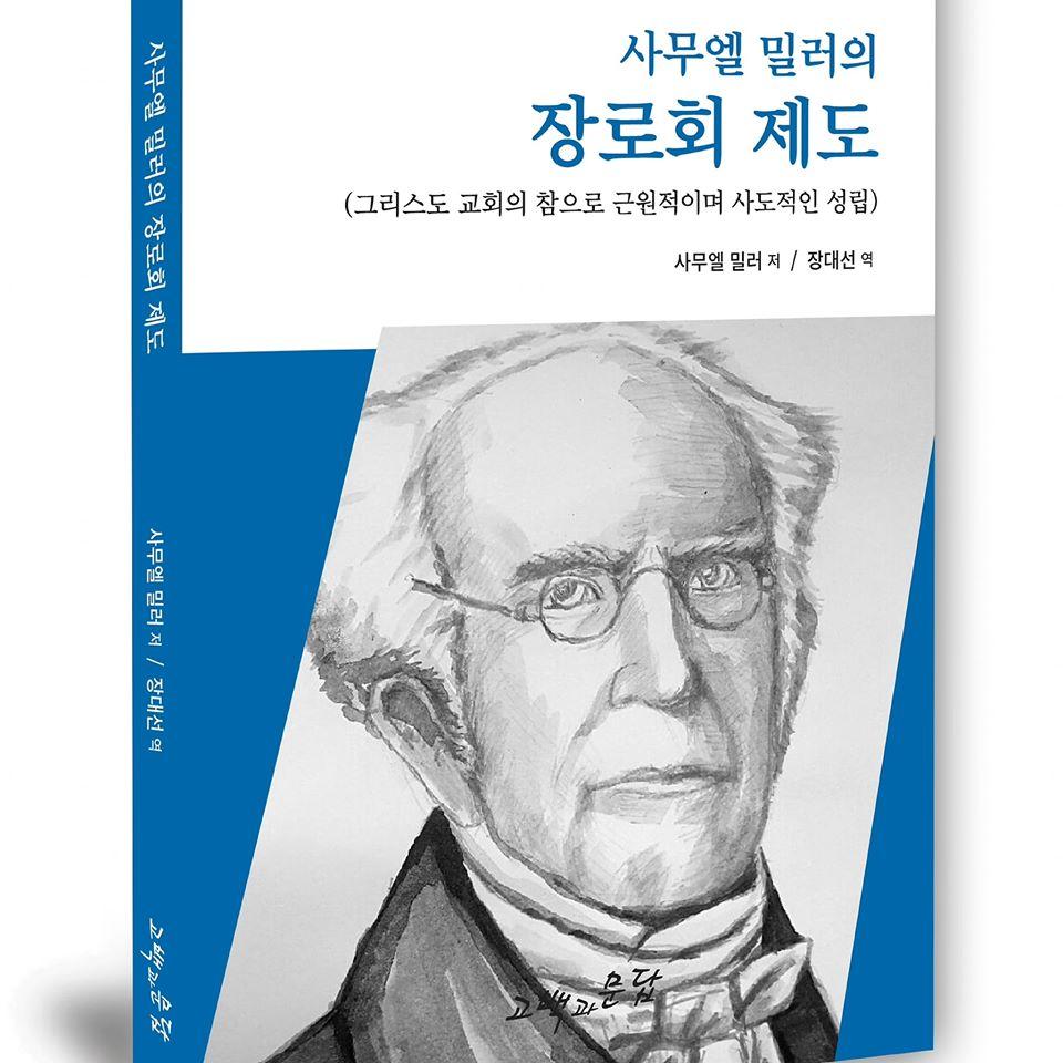 한국장로교회는 장로교회를 알아야 한다