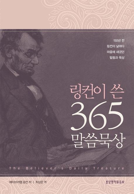 150년 전 링컨이 날마다 마음에 새겼던 말씀과 묵상