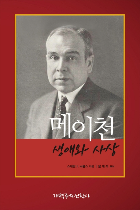 한국 보수적 교회의 1차 과제, 메이천(J. Gresham Machen, 1881-1937)