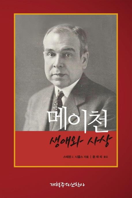 한국 보수적 교회의 1차 과제, 메이천