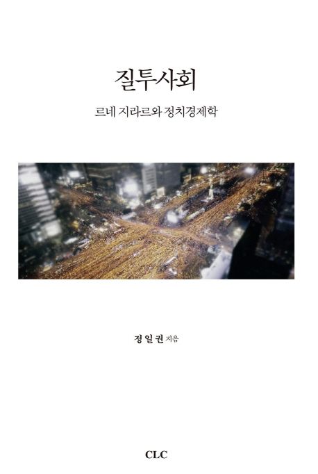 르네 지라르, 한국 사회에 준 코드, 질투와 욕망의 삼각형