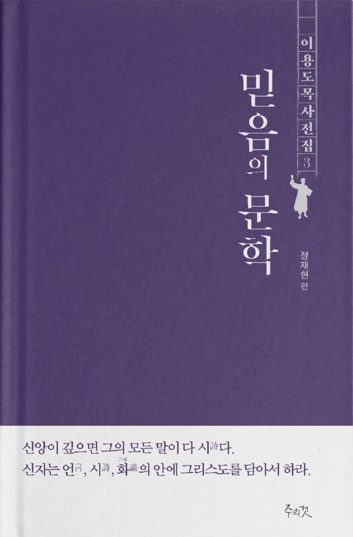 100년 묵은 한국 기독교 문학을 만나다