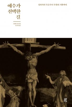 사순절에 읽어볼만한 책(1)
