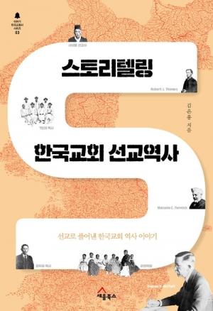 선교로 본 한국 교회사