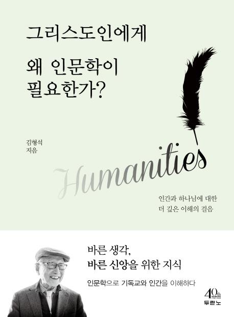 김형석, 지성의 길이와 깊이를 보아야 한다