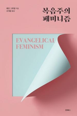복음주의 페미니즘, 그것이 알고 싶다
