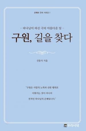 우리시대의 쉐퍼 신동식 목사, 은혜와 진리 시리즈 첫째 저술 발간