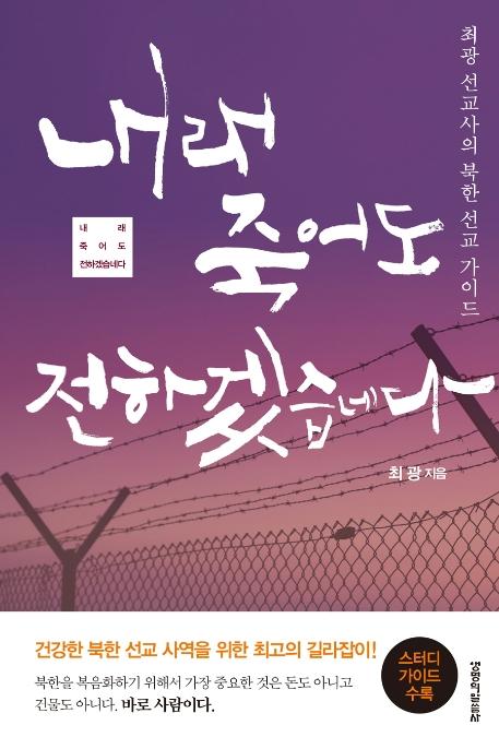 최광 선교사의 북한 선교 가이드