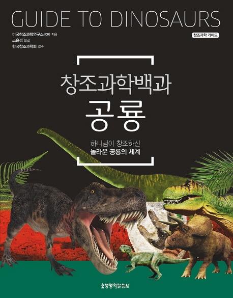 하나님이 창조하신 놀라운 공룡의 세계