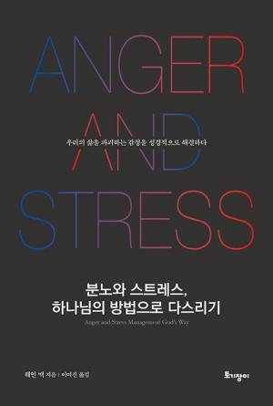 오직 말씀이 분노와 스트레스를 해결할 수 있다!