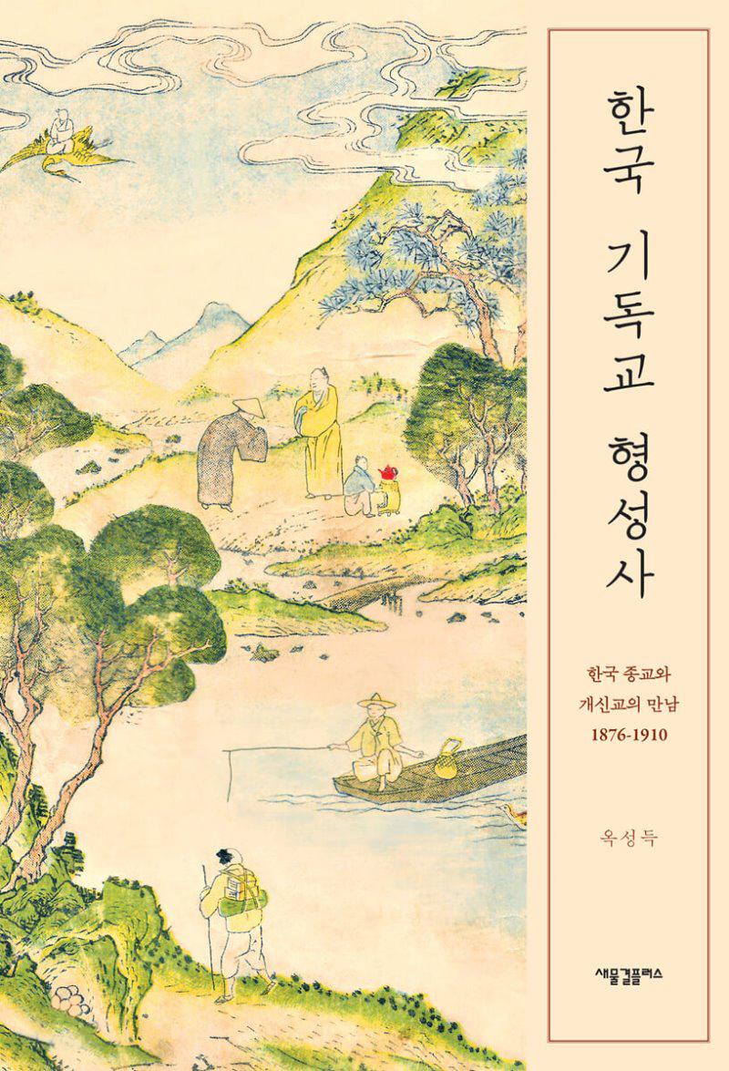 초기 한국 기독교 제대로 알아가기