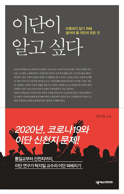한국 교회, 복음을 전해야 하며, 이단도 파악해야 한다