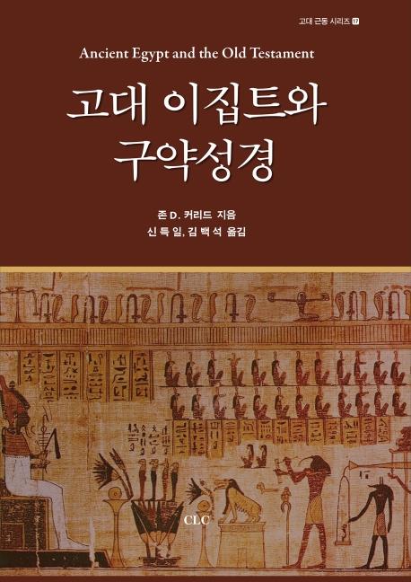 이스라엘 역사 속에 나타난 이집트