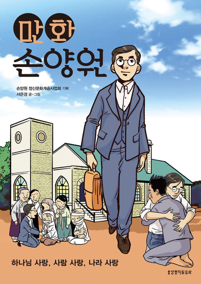 만화로 읽는 손양원 목사의 일대기