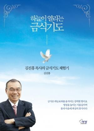 김진홍 목사의 금식기도 체험기