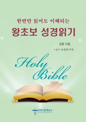간결하고 이해하기 쉬운 '성경 열독' 안내서