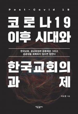 한국교회, 공교회성과 공동체성 그리고 공공성을 회복하지 않으면 망한다