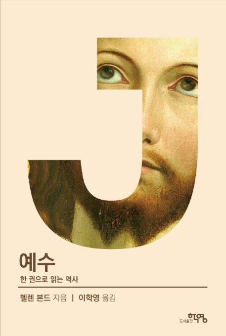 한 권으로 읽을 수 있는 예수, 한 줄로도 말 할 수 있는 예수