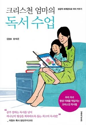 성경적 세계관으로 아이 키우기