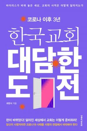 코로나 이후 한국교회는 어디로 갈 것인가?