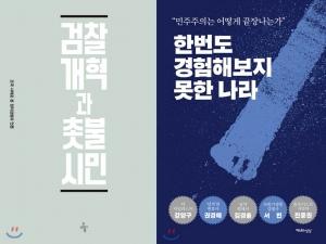 우리사회의 두 키워드(친일과 적폐)를 볼 수 있는 책들