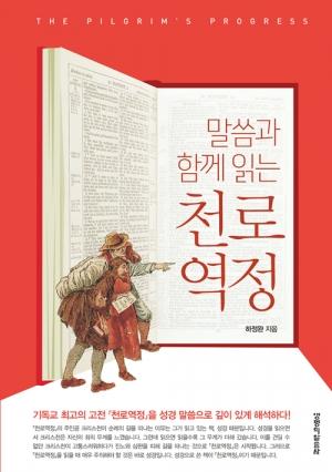 강해로 읽는 기독교 최고의 고전