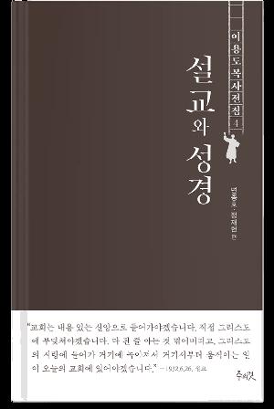 1930년대 조선교회, 왜 이용도의 설교에 열광했는가?