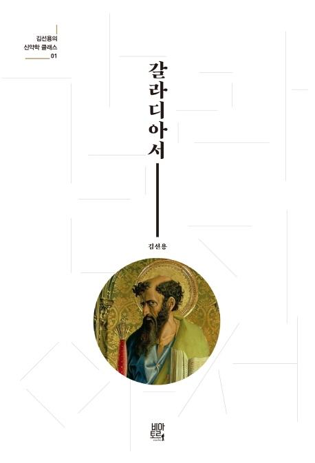 거룩한 하나님 앞에 죄된 인간이 어떻게 설 수 있을까?