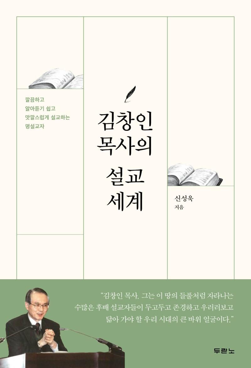 김창인 목사의 설교 세계
