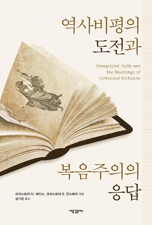 역사비평적 성경 해석의 세계로 초대