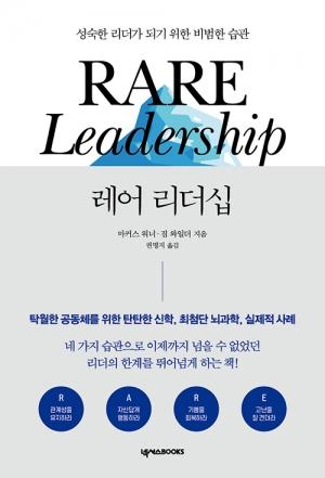 성숙한 리더가 되려면 패러다임 전환이 필요하다
