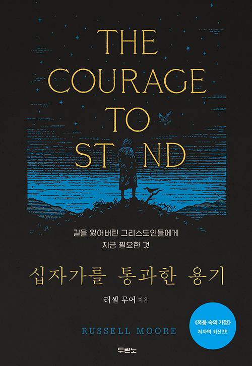 두려움을 통과하여 그리스도를 만나는 용기