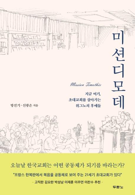 한국교회가 파악해야 할 신선한 대안, 미션디모데