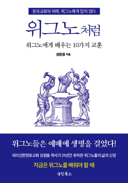 프랑스 위그노에서 한국교회의 미래를 찾다