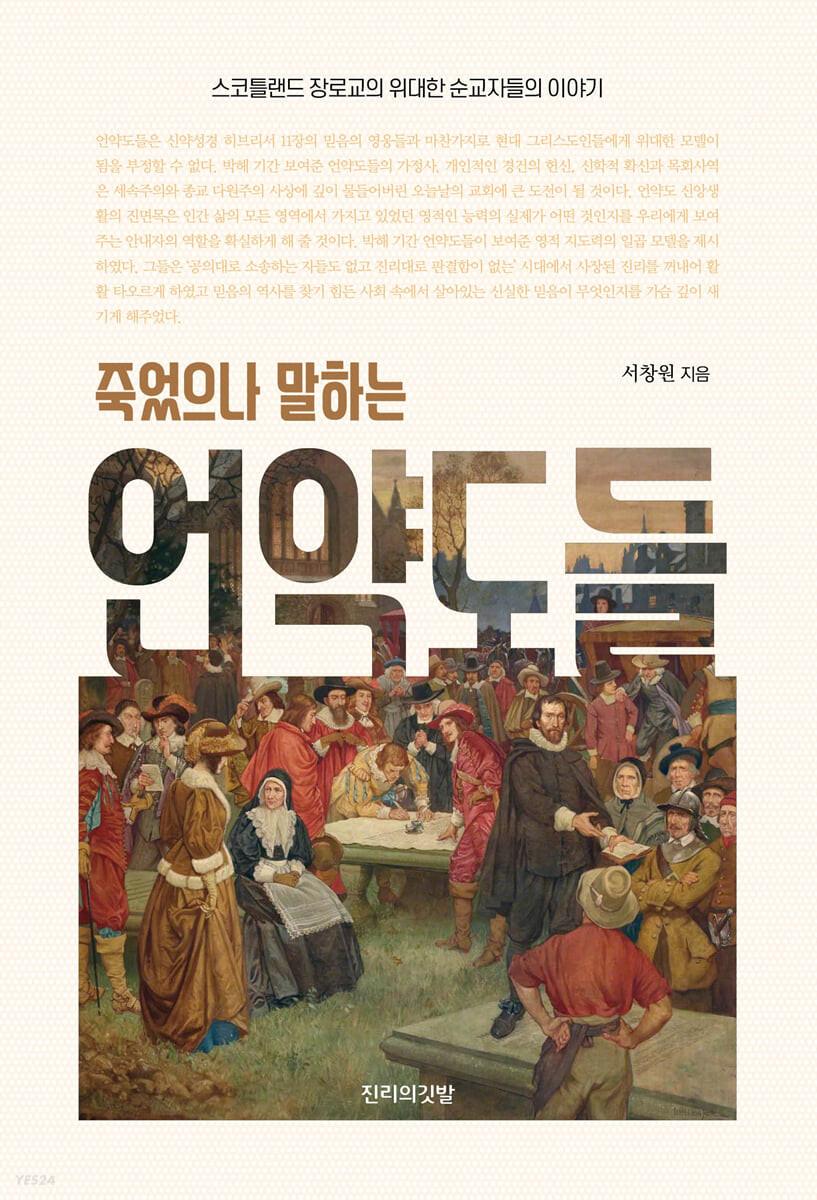 언약도, 한국 장로교의 한 지향점
