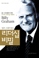 빌리 그레이엄에게서 배우는 21가지 리더십 에센스